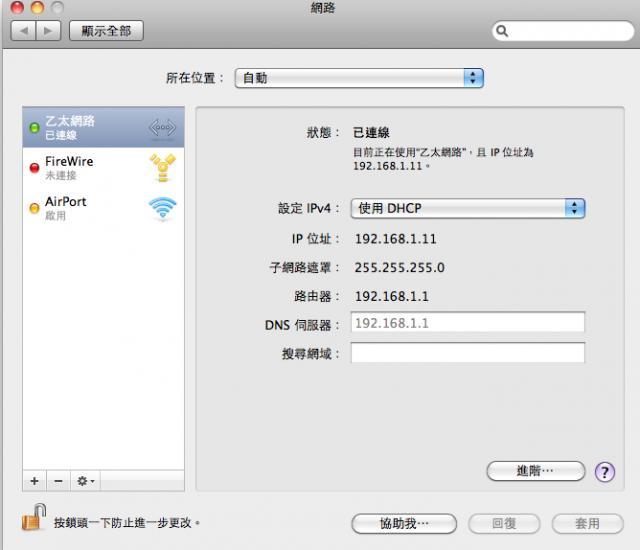 名稱:  螢幕快照 2010-06-24 下午11.28.53.jpg 瀏覽次數: 2758 文件大小:  32.4 KB