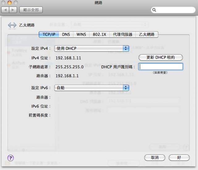 名稱:  螢幕快照 2010-06-24 下午11.29.02.jpg 瀏覽次數: 2743 文件大小:  31.1 KB