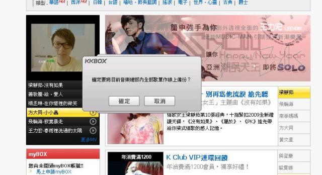 名稱:  KKBox-1.jpg 瀏覽次數: 16066 文件大小:  42.9 KB