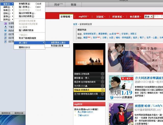 名稱:  KKBox.jpg 瀏覽次數: 16160 文件大小:  55.2 KB