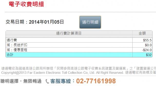 名稱:  2014-01-06_140752.jpg 瀏覽次數: 906 文件大小:  62.3 KB